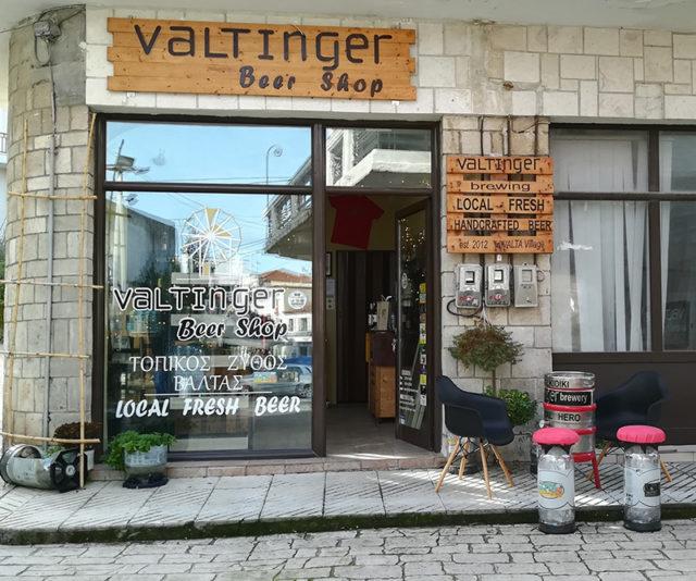 https://www.valtinger.gr/wp-content/uploads/2021/01/valtinger-shop-640x534.jpg
